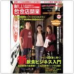 「新しい飲食店開業」4月号 独立開業、繁盛店づくりをサポートする月刊情報誌