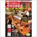 「新しい飲食店開業」5月号 独立開業、繁盛店づくりをサポートする月刊情報誌