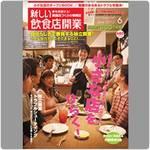 「新しい飲食店開業」6月号 独立開業、繁盛店づくりをサポートする月刊情報誌