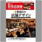 「新しい飲食店開業」7月号 独立開業、繁盛店づくりをサポートする月刊情報誌