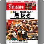「新しい飲食店開業」8月号 独立開業、繁盛店づくりをサポートする月刊情報誌