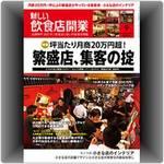 「新しい飲食店開業」9月号 独立開業、繁盛店づくりをサポートする月刊情報誌