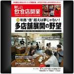 「新しい飲食店開業」10月号 独立開業、繁盛店づくりをサポートする月刊情報誌