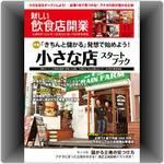 「新しい飲食店開業」11月号 独立開業、繁盛店づくりをサポートする月刊情報誌