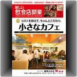 「新しい飲食店開業」12月号 独立開業、繁盛店づくりをサポートする月刊情報誌