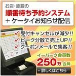 お店の混雑状況配信&順番予約サービス「EPARKイーパーク」で売上UP!