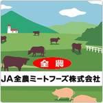 JA全農ミートフーズ株式会社