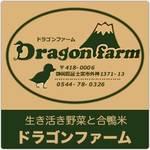 ドラゴンファーム