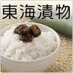 東海漬物株式会社