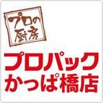 プロパックかっぱ橋店