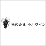 株式会社中川ワイン