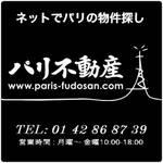 パリ不動産 Paris Fudosan SARL