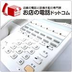 お店の電話ドットコム(株式会社ビジョン)