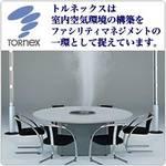 株式会社トルネックス