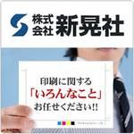 株式会社 新晃社