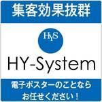 株式会社HY-システム