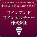 ワインアンドワインカルチャー株式会社