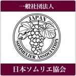 一般社団法人 日本ソムリエ協会