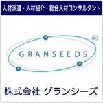 株式会社グランシーズ