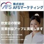 株式会社 AFSマーケティング