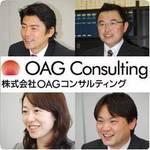 株式会社OAGコンサルティング
