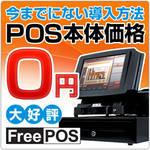 POS本体とソフトウェアがなんと「0円」! オフィス24の『Free POS』