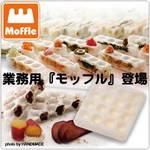 業務用プレス餅メーカー【モッフル®】登場!!