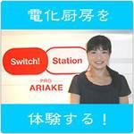 東京電力が提唱する業務用電化厨房