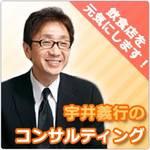 宇井義行のコンサルティング