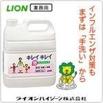 ライオンハイジーン製品で、お店のインフルエンザ対策を支援します!