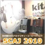 SCAJ2010で大注目だったコーヒーマシン「シェーラー1000プロ」