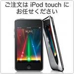 iPod touchでセルフオーダー