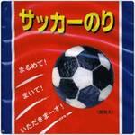 これが噂の「サッカーのり」(ワールドカップ特集)