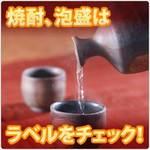 「本格焼酎と泡盛」ご購入の際はラベルにご注意!