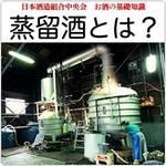 本格焼酎・泡盛の基礎知識「蒸留酒って何でしょう?」