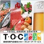 食材卸の新しいカタチT・O・Cで肉も魚も野菜も酒も一括発注!