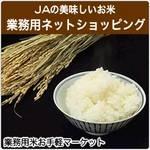 お待たせしました!JAの飲食店向け「業務用米お手軽マーケット」始動