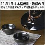 11月1日は本格焼酎・泡盛の日「本格焼酎フェア」を企画しては?