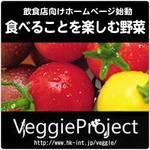 宝石のように美しい野菜たち「ベジプロジェクト」始動!