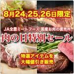 毎月29日は「肉の日」JA全農ミートフーズで特別セール実施