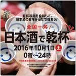 10月1日「日本酒の日」を祝して『全国一斉 日本酒で乾杯!』開催