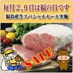 12月2〜9日「福の日セール」福の島「福島牛」のセールです !!