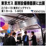 お店のコストの見直しは、エネルギーから!! 東京ガス、厨房設備機器展出展