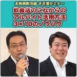 2月12日「本格焼酎・泡盛 きき酒セミナー」飲食店のこれからのアルバイト活用方法3×10のノウハウ