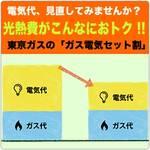 光熱費を抑えたい飲食店の皆様 これからは電気もガスも「東京ガス」がお得です