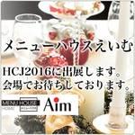 メニューハウスえいむ 今年も『HCJ(ホテレスショー)』に出展します !!