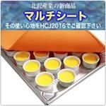 北沢産業の新商品「マルチシート」HCJ2016でお試し下さい !!