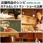 店舗用品のシンビ、ホテル&レストラン・ショーに出展します