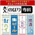 メニューハウスえいむの「大入りのぼり専科」で集客UP !!