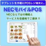 NECがついにモバイルPOSを提供 !! 実績とノウハウをあなたのお店に。